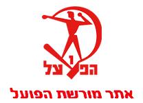 הפועל לוגו 1