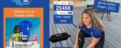 לא מוותרים על מרתון תל אביב